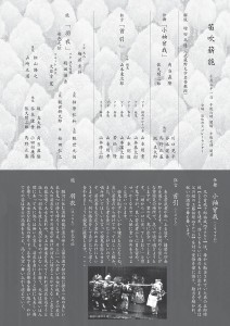 20141021fuefuki2