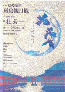 20141021itukushima