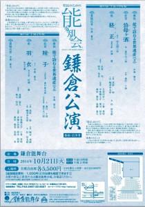 20141021kamakura2