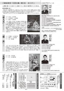 20141025kawasaki2