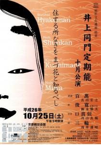 20141025kyokanze1