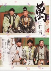 20141026kanazawa1