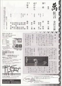 20141026kanazawa2