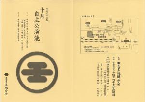 20141026kita1
