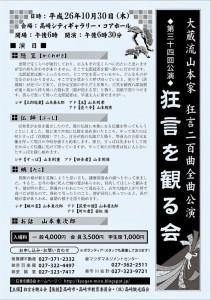 20141030takasaki