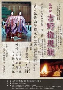 20141031yoshino