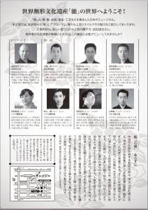 20141101kakogawa2