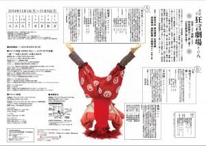 20141101setagaya2