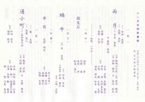 20141102ishikawa