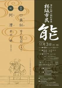 20141103matsuzaka1