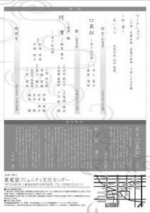 20141103matsuzaka2
