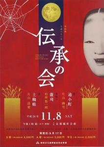 20141108kyokanze1