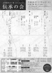 20141108kyokanze2