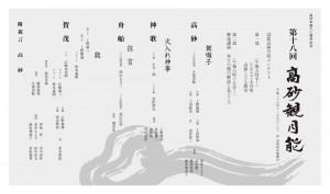 20141108takasago