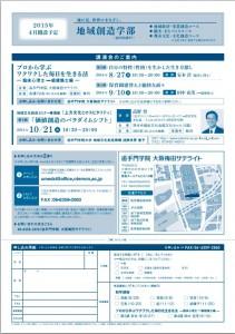 20141112otemon2