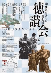 20141116tokusan1