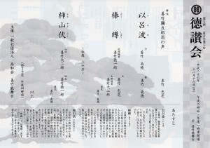 20141116tokusan2