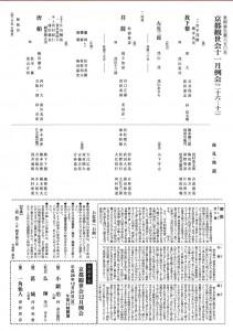 20141123kyokanze2