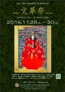 20141126to30kyoto-shimadai1