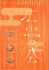 20141129hirotada1