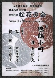 20141130kyokanze1