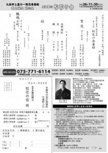 20141130kyokanze2