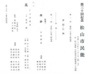 20141103matsuyama2