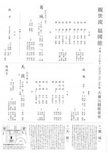 20141109ohori2
