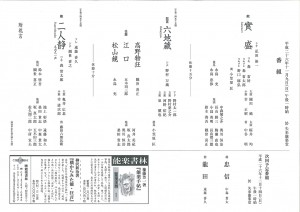 20141109yarai2
