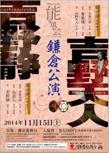 20141115kamakura1