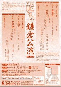 20141115kamakura2