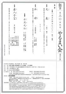 20141115kita2