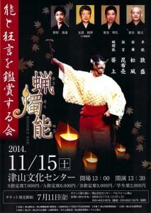 20141115tsuyama1