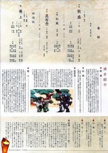 20141115tsuyama2