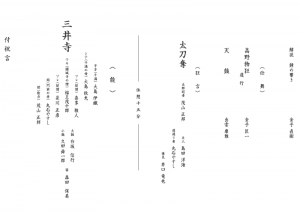 20141116oshima
