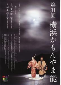 20141122yokohama1