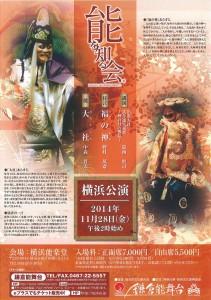 20141128yokohama1
