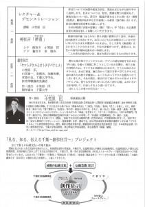 20141129chiba2