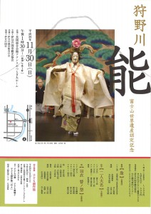 20141130kanogawa1