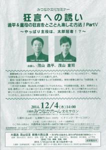 20141204kawanishi