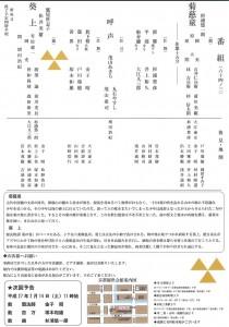 20141213kyokanze2