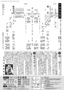 20141214kyokanze2