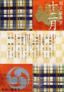 201412kokuritu1