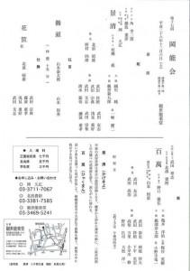 20141206kanze2