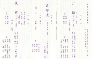 20141207ishikawa