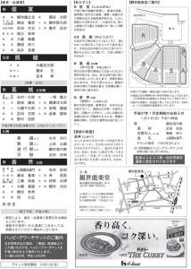 20141207kanze2