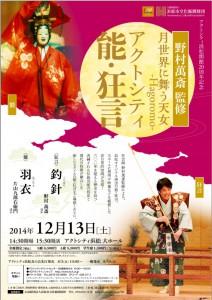 20141213hamamatsu1