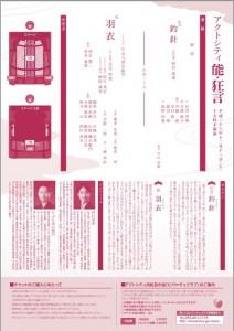 20141213hamamatsu2