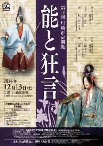 20141213kawasaki1