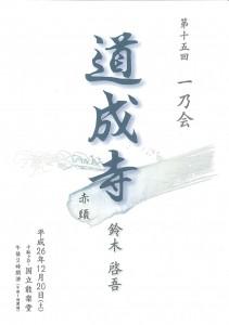20141220kokuritu1